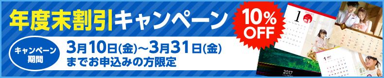 年度末割引キャンペーン 10%OFF キャンペーン期間 3月10日(金)〜3月31日(金)までお申込みの方限定