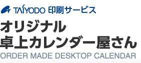 TAIYODO 印刷サービス オリジナル卓上カレンダー屋さん オリジナルカレンダーを制作 オリジナルカレンダー制作は太洋堂へ