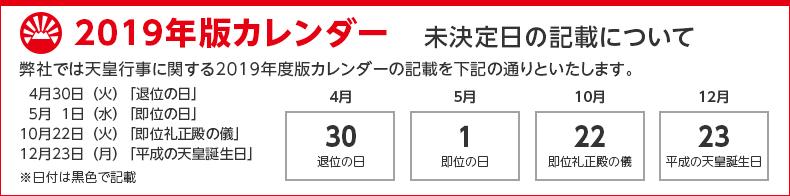 2019年版カレンダー